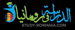 الدراسة في رومانيا